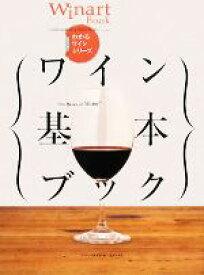 【中古】 ワイン基本ブック ワイナートブックわかるワインシリーズ/ワイナート編集部【編】 【中古】afb
