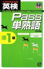 【中古】 英検Pass単熟語準1級 改訂新版 /旺文社【編】 【中古】afb
