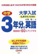 【中古】 大学入試1ヵ月でモノになる中学3年分の英語 偏差値が60にアップする /市橋敬三(著者) 【中古】afb