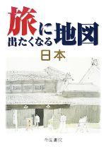 【中古】 旅に出たくなる地図 日本 /帝国書院編集部【編】 【中古】afb