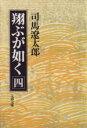 【中古】 翔ぶが如く(4) 文春文庫/司馬遼太郎(著者) 【中古】afb