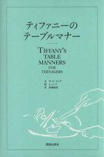 【中古】 ティファニーのテーブルマナー /W・ホービング(著者),後藤鎰尾 (訳者) 【中古】afb