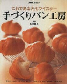 【中古】 これであなたもマイスター 手づくりパン工房 NHK趣味悠々 /島津睦子(著者) 【中古】afb