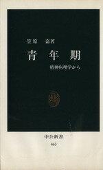 【中古】 青年期 精神病理学 中公新書463/笠原嘉(著者) 【中古】afb
