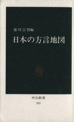 【中古】 日本の方言地図 中公新書/徳川宗賢(著者) 【中古】afb