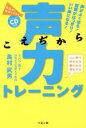 【中古】 声力トレーニング /島村武男【著】 【中古】afb
