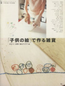 【中古】 「子供の絵」で作る雑貨 かわいい。を残す・贈るアイデア40 カフェタイムブックスシリーズ/アスコム(その他) 【中古】afb