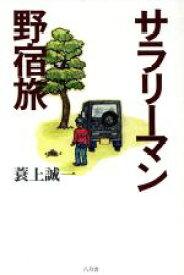 【中古】 サラリーマン野宿旅 /蓑上誠一(著者) 【中古】afb