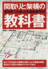 【中古】 間取りと架構の教科書 /エクスナレッジ 【中古】afb