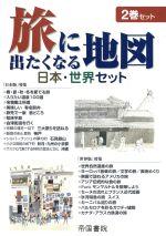 【中古】 旅に出たくなる地図 日本・世界セット /旅行・レジャー・スポーツ(その他) 【中古】afb
