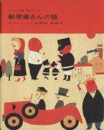 【中古】 郵便屋さんの話 /カレル・チャペック(著者),関沢明子(著者) 【中古】afb