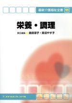 【中古】 栄養・調理 最新介護福祉全書11/島田淳子(著者) 【中古】afb
