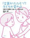 【中古】 「言葉がけ」ひとつで子どもが変わる 子育ての50の「困った」に答える本 /原坂一郎【著】 【中古】afb
