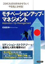 【中古】 モチベーションアップ・マネジメント 20代社員を辞めさせない!やる気にさせる! /柘植智幸【著】 【中古】afb