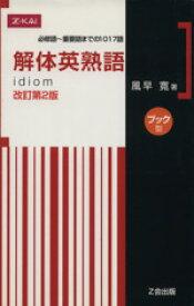 【中古】 解体英語 改訂第2版 ブック型 /風早寛(著者) 【中古】afb
