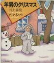 【中古】 羊男のクリスマス /村上春樹(著者),佐々木マキ(その他) 【中古】afb
