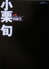 【中古】 同級生。 小栗旬フォトエッセイ /芸術・芸能・エンタメ・アート(その他) 【中古】afb
