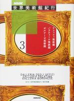 【中古】 NHK世界美術館紀行(3) ウフィツィ美術館・パラティーナ美術館・ボルゲーゼ美術館 /NHK「世界美術館紀行」取材班(編者) 【中古】afb