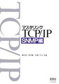 【中古】 マスタリングTCP/IP SNMP編 /緒方亮(著者),鈴木暢(著者),矢野ミチル(著者) 【中古】afb