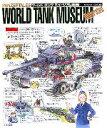 【中古】 PANZERTALES WORLD TANK MUSEUM illustrated ワールドタンクミュージアム図鑑 /モリナガヨウ(著者) 【中古】a...