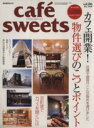 【中古】 cafe sweets(Vol. 86) 柴田書店MOOK/柴田書店(その他) 【中古】afb