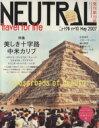 【中古】 NEUTRAL(10) Travel for life-特集 美しき十字路、中米カリブ 白夜ムック/ニュートラル編集部(その他) …