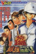 【中古】 テニスの王子様 最強チームを結成せよ! Vジャンプブックスゲームシリーズ/Vジャンプ編集部(編者) 【中古】afb