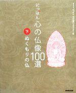 【中古】 にっぽん 心の仏像100選(下) ぬくもりの仏 /NHK「にっぽん 心の仏像」プロジェクト【編】 【中古】afb