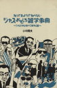 【中古】 知ってるようで知らないジャズおもしろ雑学 /小川隆夫(著者) 【中古】afb