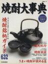 【中古】 焼酎大事典 2005年版 /日本経済新聞社(著者) 【中古】afb