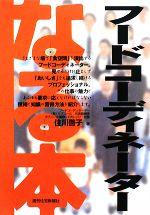 【中古】 なる本 フードコーディネーター なる本シリーズ/住川啓子【著】 【中古】afb