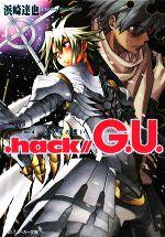 【中古】 .hack//G.U.(Vol.4) 8次元の想い 角川スニーカー文庫/浜崎達也【著】 【中古】afb