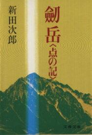 【中古】 劒岳 点の記 文春文庫/新田次郎(著者) 【中古】afb