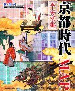【中古】 京都時代MAP 平安京編 /新創社【著】 【中古】afb