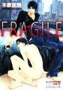 【中古】 FRAGILE B‐PRINCE文庫/木原音瀬【著】 【中古】afb