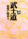 【中古】 武士道(文庫版) まんがで読破/新渡戸稲造(著者) 【中古】afb