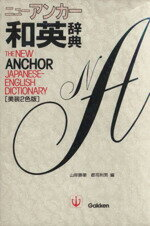 【中古】 ニューアンカー和英辞典 美装2色版 /山岸勝榮(著者) 【中古】afb