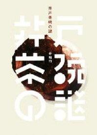 【中古】 井戸茶碗の謎 /申翰均【著】 【中古】afb