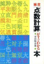 【中古】 麻雀 点数計算がすぐわかる本 /本田雅史(著者) 【中古】afb