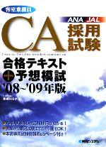【中古】 CA採用試験合格テキスト+予想模試('08〜'09年版) /美槻はるか【著】 【中古】afb