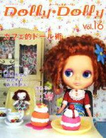 【中古】 Dolly*Dolly(Vol.16) お人形MOOK/グラフィック社編集部【編】 【中古】afb