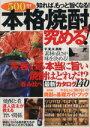 【中古】 500円で本格焼酎を究める! /実用書(その他) 【中古】afb