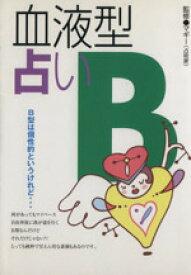 【中古】 血液型占いB /マギー(その他) 【中古】afb