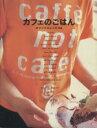 【中古】 カフェのごはん オリジナルレシピ66 Ascii mook/実用書(その他) 【中古】afb