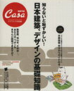【中古】 知らないと恥ずかしい!日本建築、デザインの基礎知識。 マガジンハウスムック/吉家千絵子(編者) 【中古】afb