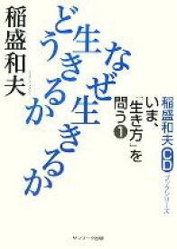 【中古】 どう生きるかなぜ生きるか 稲盛和夫CDブックシリーズ いま、「生き方」を問う1/稲盛和夫【著】 【中古】afb
