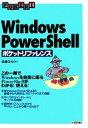 【中古】 Windows PowerShellポケットリファレンス /牟田口大介【著】 【中古】afb
