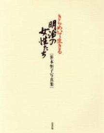 【中古】 きらめいて生きる 明治の女性たち /笹本恒子(著者) 【中古】afb