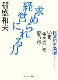 【中古】 経営に求められる力 稲盛和夫CDブックシリーズ いま、「生き方」を問う2/稲盛和夫【著】 【中古】afb