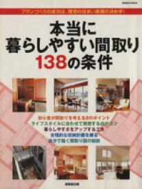 【中古】 本当に暮らしやすい間取り138の条件 /成美堂出版(その他) 【中古】afb